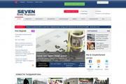 Бесплатные объявления в газете «Seven» Деловой Талдыкорган»