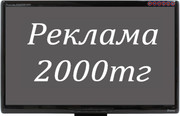 Астана реклама 2000тг
