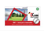 Немецкие окна,  KBE профиль без свинца! www.arnikagroup.kz