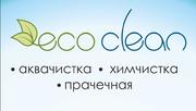 химчистка аквачистка прачечная ECO CLEAN