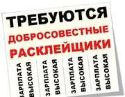 Примем расклейщиков рекламных объявлений